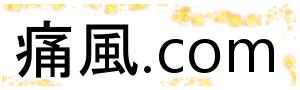 痛風.com